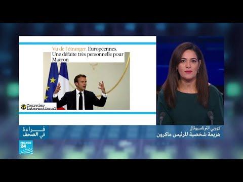 هل تغير انتخابات البرلمان الأوروبي الخارطة السياسية في فرنسا؟  - نشر قبل 38 دقيقة