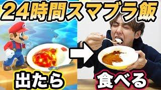 24時間スマブラで出たアイテムしか食べれない生活やってみた!!! thumbnail