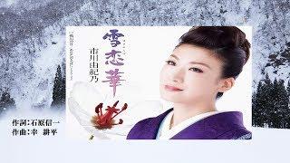雪恋華(ゆきれんげ)、唄:市川由紀乃さん、ガイドボーカル入り