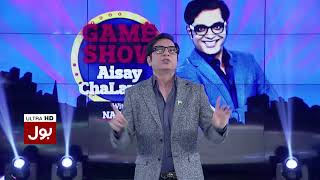 Selfie With Code - Game Show Aisay Chalay Ga - BOL Selfie