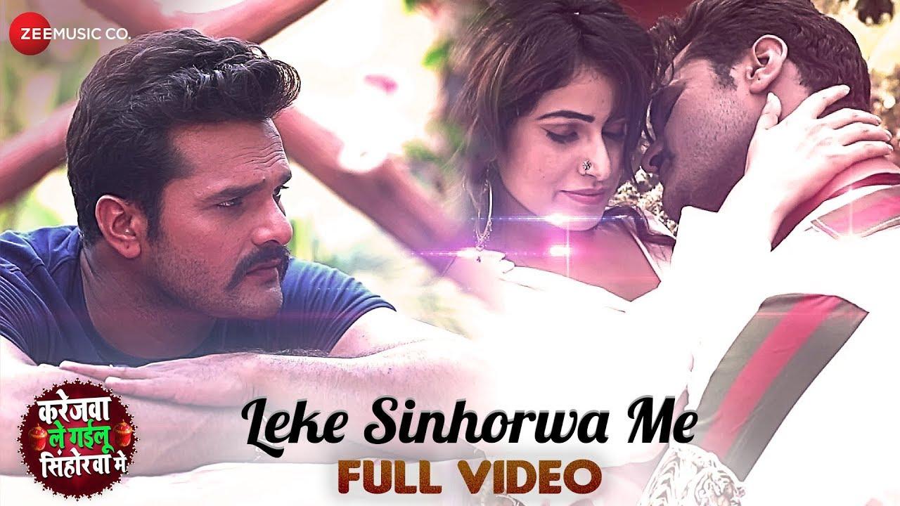 Download लेके सिंहोरवा मे Leke Sinhorwa Me - Full Video   Karejwa Le Gailu Sinhorwa Me   Khesari Lal Yadav