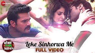 लेके सिंहोरवा मे Leke Sinhorwa Me - Full Video | Karejwa Le Gailu Sinhorwa Me | Khesari Lal Yadav