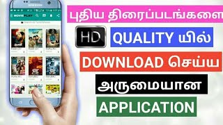 Tamil Latest HD Movies Download || how to download new tamil movies 2018