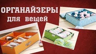 Гениальная идея - Органайзеры для вещей!(Органайзеры можно купить в интернет-магазинах http://shopik.kz и http://home-organizer.ru Очень удобная, функциональная и..., 2013-10-28T04:15:10.000Z)
