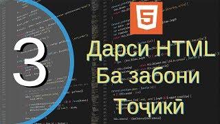 Gambar cover Дарси HTML ба забони Тоҷикӣ 03 | HTML чист? ва Версияҳои HTML