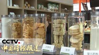《中国财经报道》 20191017 10:00  CCTV财经