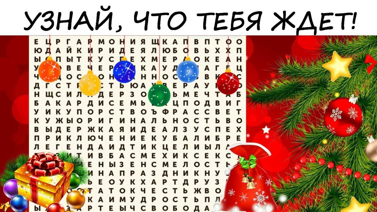 Новогодние тесты в картинках с ответами