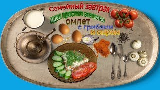 Семейный завтрак/идея простого завтрака/омлет с грибами и сыром.Вкусный завтрак.