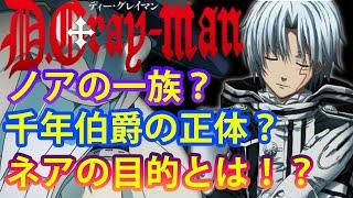 D.Gray-man(10)