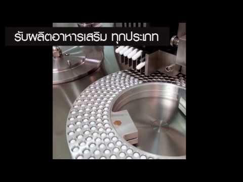 โรงงานผลิตอาหารเสริมทุกชนิด