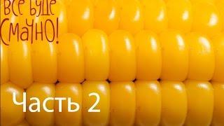 Душистая кукуруза за несколько минут. - Рецепт от Все буде смачно - Часть 2 - Выпуск 75 - 02.08.2014