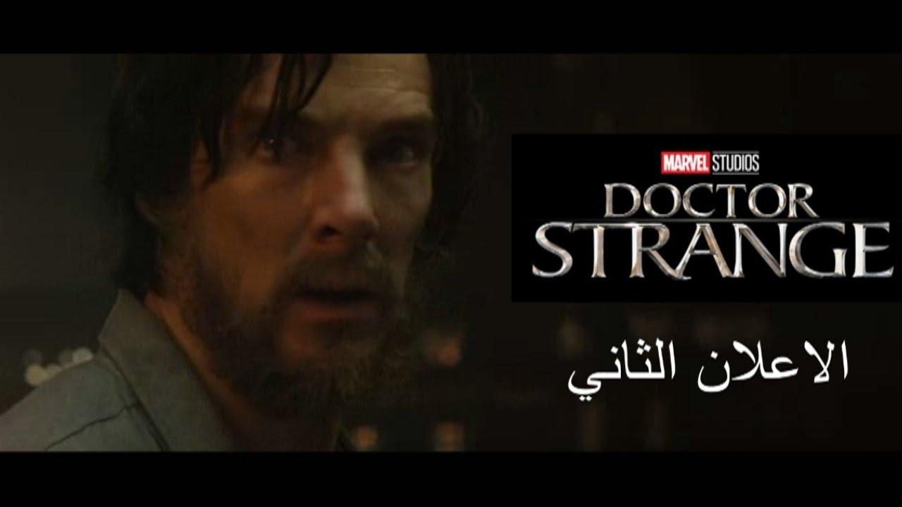 Doctor Strange Official Trailer 2 2016 مترجم Youtube