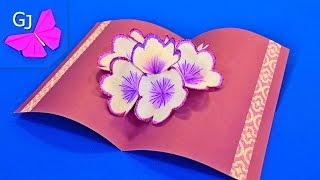 Как сделать 3D открытку с цветами ~ Волшебная POP UP открытка своими руками(Как сделать волшебную 3D открытку с цветами в технике pop-up! Динамичная бумажная открытка сделанная своими..., 2016-11-22T15:01:43.000Z)