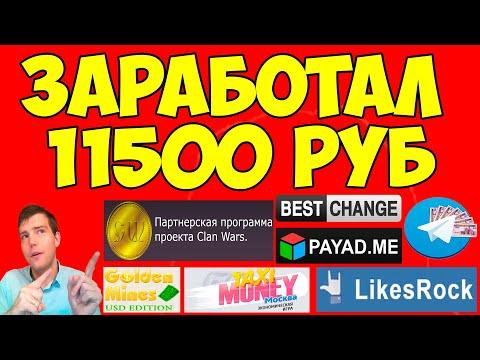 💰ТОП 7 сайтов для заработка денег в сети на которых заработал 11500 рублей