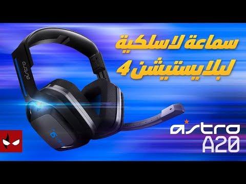 سماعة لاسلكية رهيبة لبلايستيشن 4   ASTRO A20