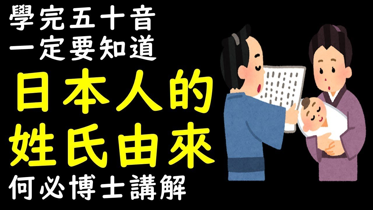 何必博士初級日語教學--學完五十音之後了解日本文化--有趣的日本人的名字姓氏 - YouTube