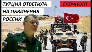 ТАКОГО НЕ ОЖИДАЛИ! ТУРЦИЯ ОТВЕТИЛА НА ОБВИНЕНИЯ РОССИИ - новости мира