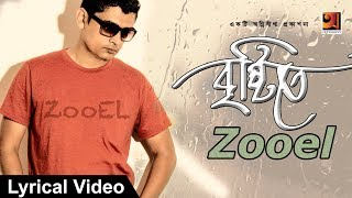 Brishtite   Zooel   New Bangla Song 2018   Official Lyrical Video   ☢☢ EXCLUSIVE ☢☢