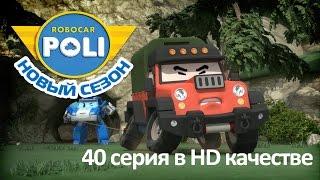 Робокар Поли - Битва в лесу (часть вторая) - Новая серия про машинки (мультфильм 40 в Full HD)