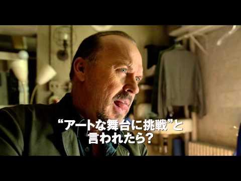 【映画】★バードマン あるいは(無知がもたらす予期せぬ奇跡)(あらすじ・動画)★