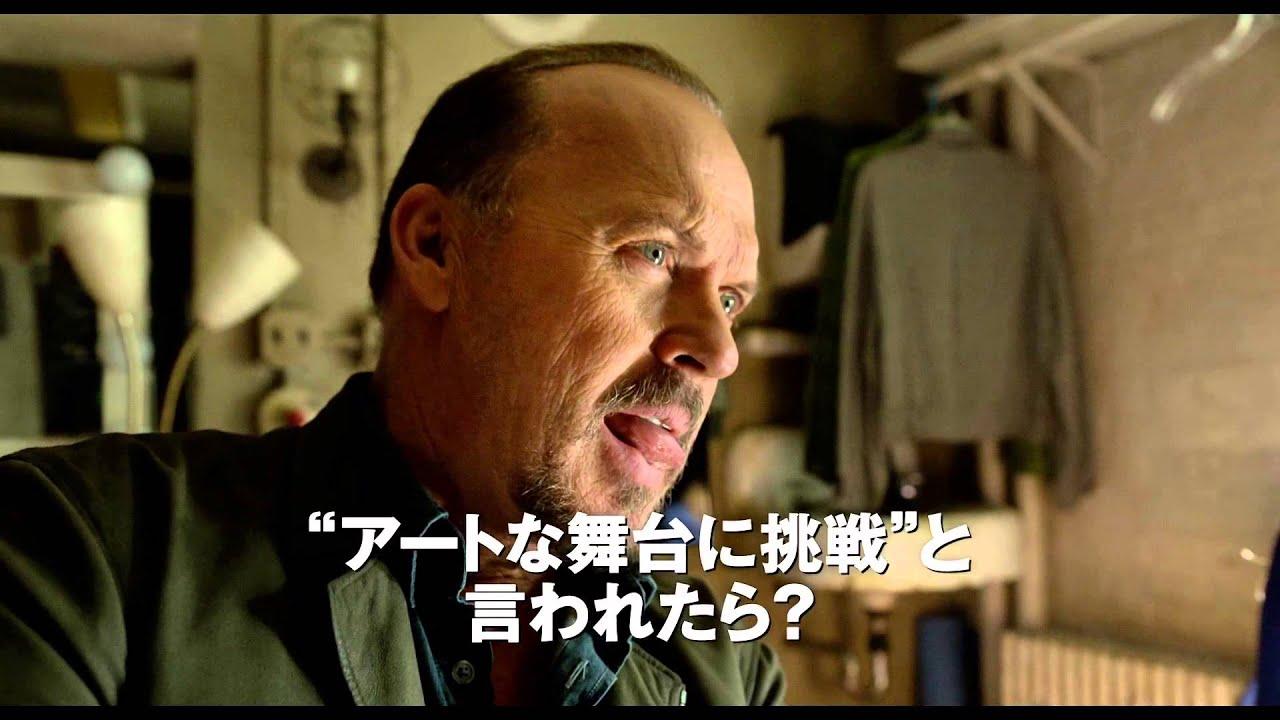 画像: 映画『バードマン あるいは(無知がもたらす予期せぬ奇跡)』日本版予告編 www.youtube.com