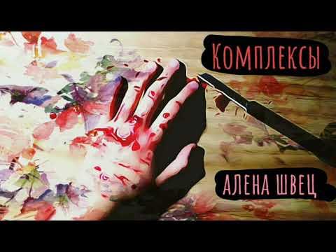 алена швец. - Комплексы (кавер/cover by Advinke)