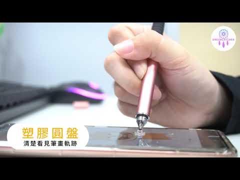 現貨!極細圓盤觸控筆 電容觸控筆 被動式觸控筆 觸碰筆 繪圖筆 兩用筆 高感度 繪圖筆 支援多裝置【HDM7B2】