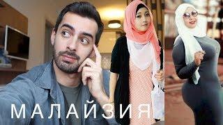 Мусульмане в Малайзии: хиджаб с футболкой, межрелигиозные браки и ненависть к собакам