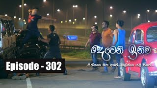 Deweni Inima | Episode 302 03rd April  2018