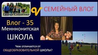 Меннонитская Школа - Чем отличается от общеобразовательной? Влог 35/Vlog многодетная семья Савченко