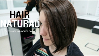 Окрашивание и Восстановление волос с Omegaplex / Катя с Натуральным цветом(, 2017-02-15T11:00:57.000Z)