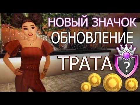 Авакин Лайф трата, новый значок моды, Дарю ПОДАРКИ, новый КОНКУРС Avakin Life обновление