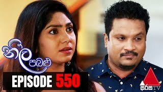 Neela Pabalu - Episode 550 | 11th August 2020 | Sirasa TV Thumbnail