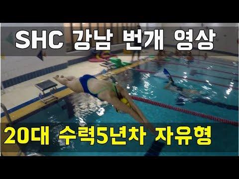 SHC 수영_20대,수력5년차(강남번개)