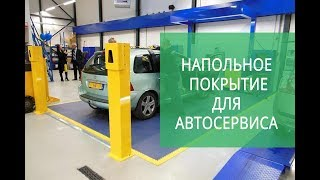 видео Полимерное покрытие в автомастерской