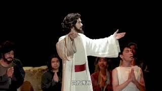 Publication Date: 2020-06-20 | Video Title: 靈火福傳粵曲——耶穌傳   天主經 (選段)