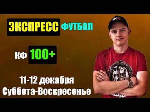 ЭКСПРЕСС КФ 100+ ● АПЛ ● СЕРИЯ А ● Прогноз и Ставка на Футбол