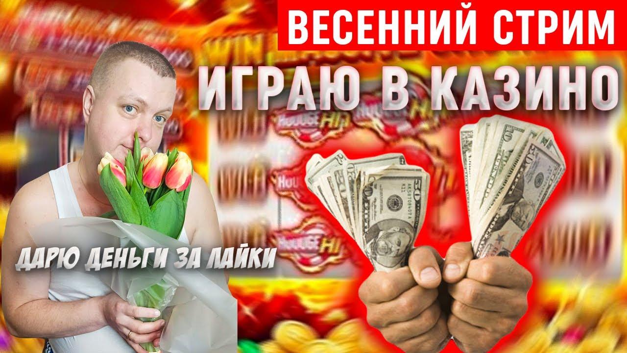 Выигрываем i казино на деньги играть карты нарды