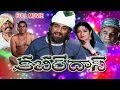 Kabeer Das Full Length Telugu Movie || Dvd Rip video