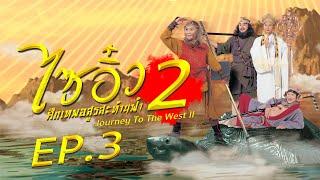 ไซอิ๋ว ศึกเทพอสูรสะท้านฟ้า ภาค 2 | พากย์ไทย | TVB Thailand | MVHub | ซีรีส์จีน | #EP3