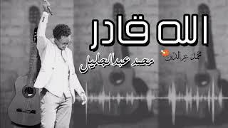 محمد عبدالجليل - الله قادر