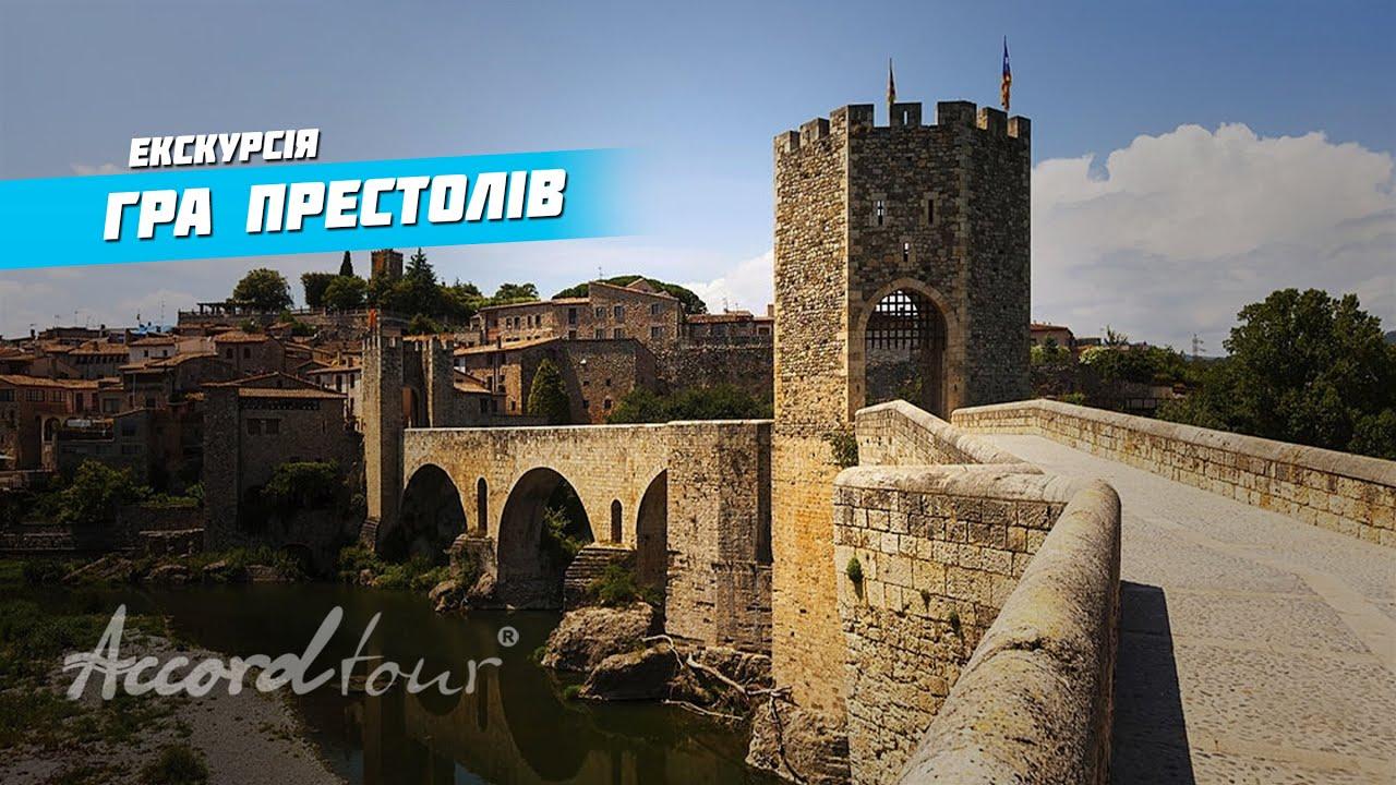 Дубровник Гра престолів 2021   Хорватія відпочинок - Кращі курорти Хорватії   Аккорд тур в Хорватію