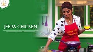 Jeera Chicken Recipe | Shilpa Shetty Kundra