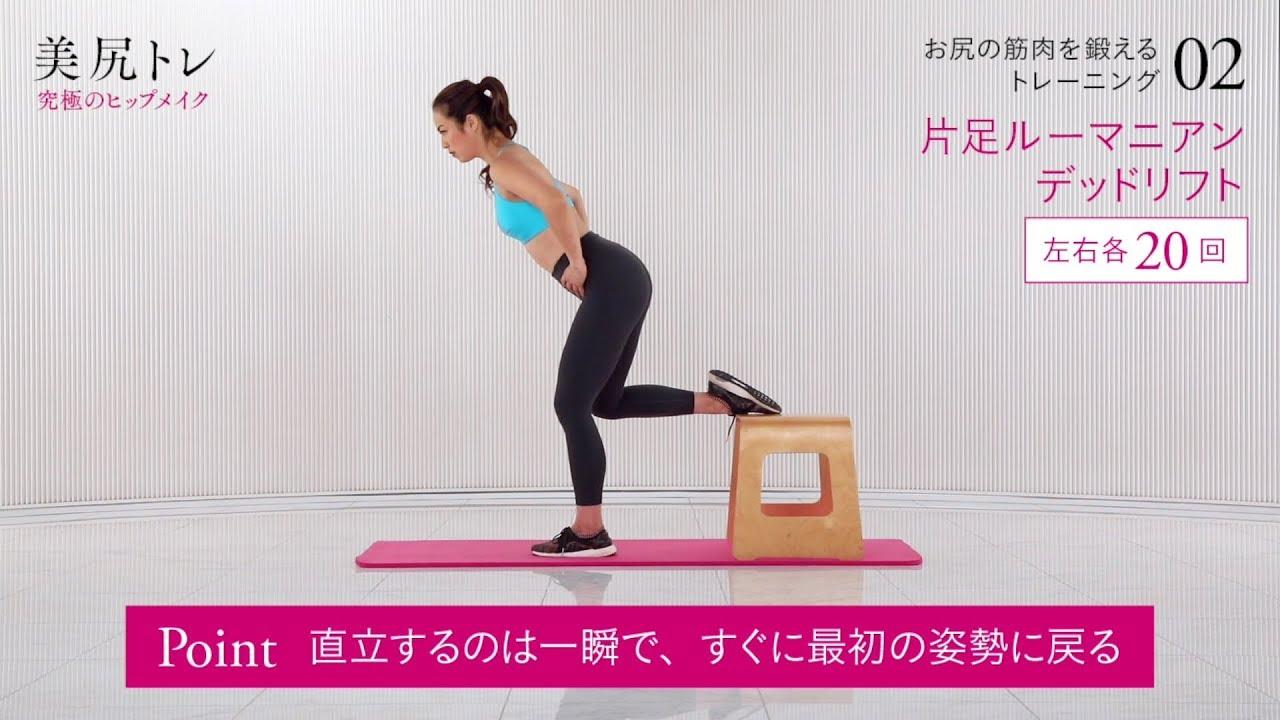 片足 デッド リフト 自宅でできる筋トレ「シングルデッドリフト」の効果・やり方を紹介
