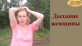 Женское дыхание/Женская энергия/Женское здоровье/Сила женщины