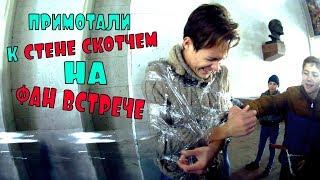 ФАН ВСТРЕЧА 10 000 ПОДПИСЧИКОВ