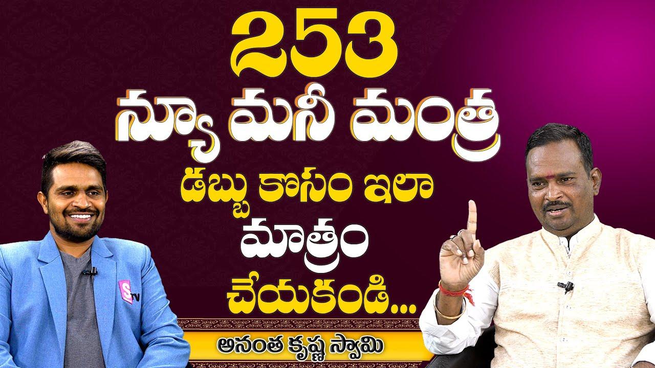 New Money Mantra 253 | Millionare Mantra | Latest Money Mantra 253 | Anantha Krisha Swamy | DM