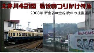 【最後のつりかけ特急】大井川鐵道421型 晩年の 金谷⇔新金谷 往復運用