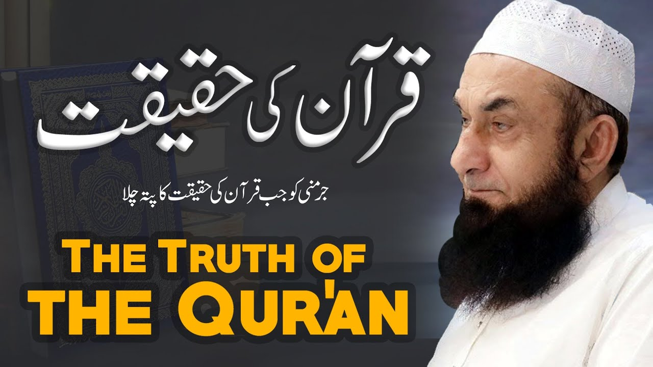 The Truth about the Qur'an - Molana Tariq Jameel Latest Bayan 15 August 2020