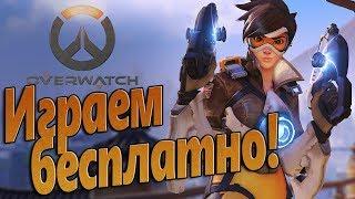 overwatch: Game of the Year Edition PS4 (Овервоч, Дозор)  Первый взгляд. Учимся играть!